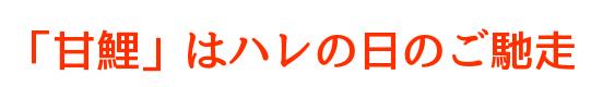 「甘鯉」はハレの日のご馳走