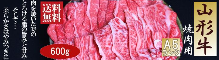 山形牛焼肉用